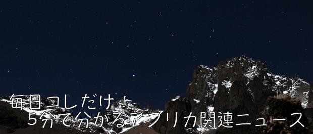 【日刊アフリカニュース】1/13ツイートまとめ〜通貨・マサイ族・おもしろ映像〜