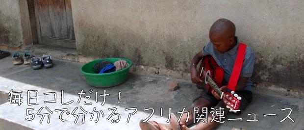 【日刊アフリカニュース】10/31まとめ〜モザンビーク・タンザニア・ザンビア〜