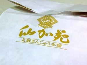 引用元:http://appetoppestore.da-te.jp/