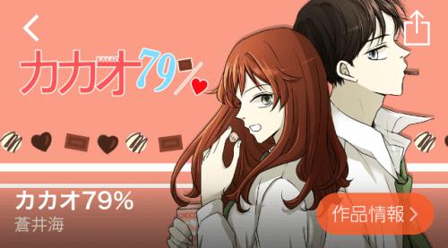 カカオ79% ランキング comico コミコ 無料漫画 無料マンガ スマホ おすすめ 会員登録 リライフ 恋愛 アクション ホラー