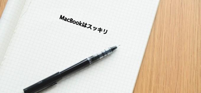 MacBook Pro パソコン初心者向き ユーザー レビュー 良さ シンプル