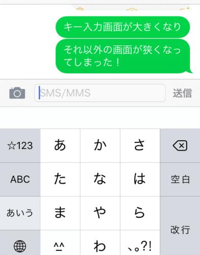 iPhone4s iOS9.1 不具合 評判 軽い 容量 5s 5c バッテリー 絵文字 メモ帳 LINE 低電力モード