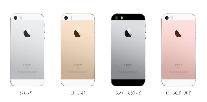 iPhoneSEのカラーバリエーション