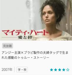 映画マイティ・ハート/愛と絆の見どころと画像