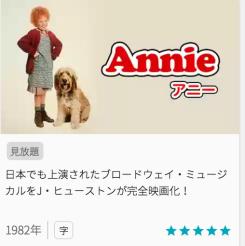 映画アニー (1982)の見どころと画像
