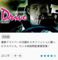 映画ドライブの見どころと画像