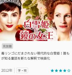 映画白雪姫と鏡の女王の見どころと画像