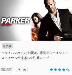 映画PARKER/パーカーの見どころと画像
