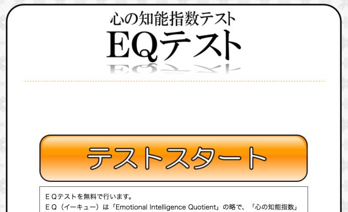 無料のEQテスト