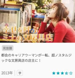 映画幸せを呼ぶミナの文房具店の見どころと画像
