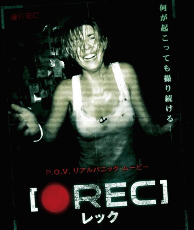 スペインのゾンビ映画REC/レックの画像