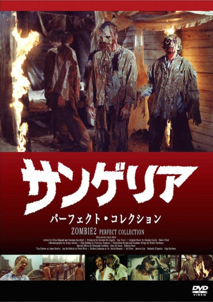 イタリアの名作ゾンビ映画サンゲリアのゾンビ画像
