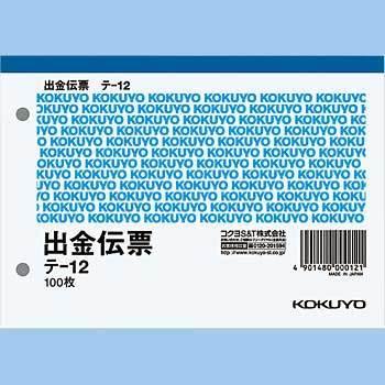 Disbursement Voucher A6 Horizontal KOKUYO Payment Slips MonotaRO