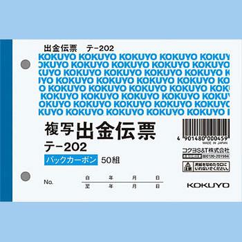 BC Duplicate Deposit Slip, Carbon Back KOKUYO Payment Slips