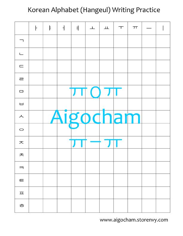 Korean Alphabet Writing Practice Worksheet on Storenvy