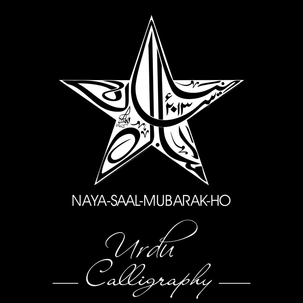 Urdu Calligraphy Font Free Download Urdu Calligraphy Of Naya Saal Mubarak Ho Royalty Free Stock Image