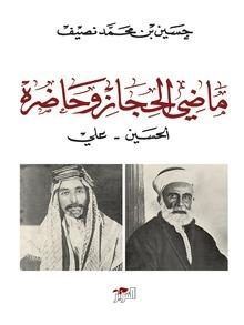 ماضي الحجاز وحاضره Books