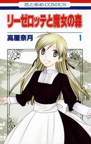 リーゼロッテと魔女の森 1 Books