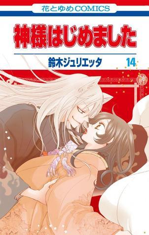 神様はじめました 14 [Kamisama Hajimemashita 14] Books