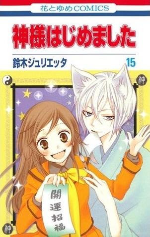 神様はじめました 15 [Kamisama Hajimemashita 15] Books