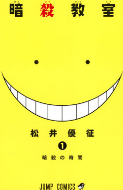 暗殺教室 1 [Ansatsu Kyoushitsu 1] (Assassination Classroom, #1) Books