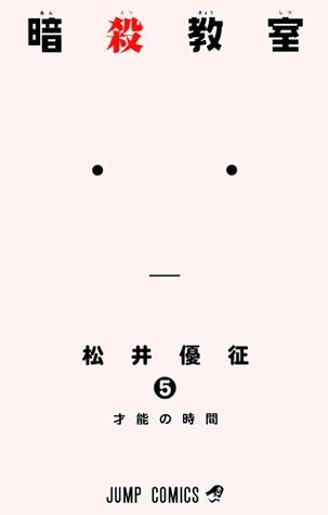 暗殺教室 5 [Ansatsu Kyoushitsu 5] (Assassination Classroom, #5) Books