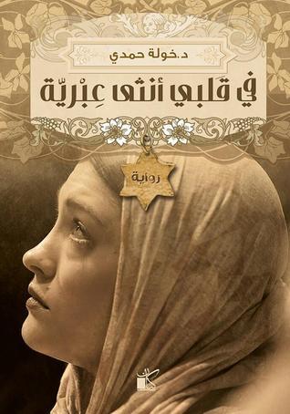 في قلبي أنثى عبرية Books