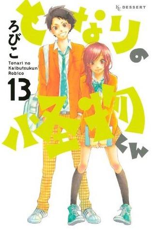 となりの怪物くん 13 [Tonari no Kaibutsu-kun 13] Books