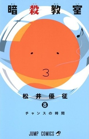 暗殺教室 8 [Ansatsu Kyoushitsu 8] (Assassination Classroom, #8) Books