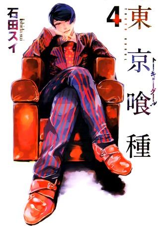 東京喰種トーキョーグール 4 [Tokyo Guru 4] (Tokyo Ghoul, #4) Books