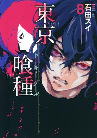 東京喰種トーキョーグール 8 [Tokyo Guru 8] (Tokyo Ghoul, #8) Books