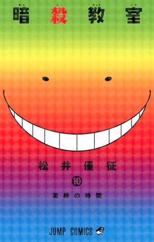 暗殺教室 10 [Ansatsu Kyoushitsu 10] (Assassination Classroom, #10) Books