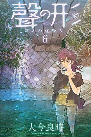 聲の形 6 [Koe no Katachi 6] (A Silent Voice, #6) Books