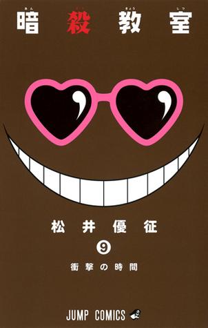暗殺教室 9 [Ansatsu Kyoushitsu 9] (Assassination Classroom, #9) Books