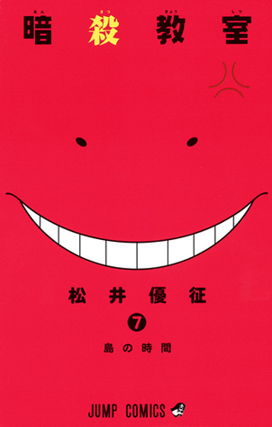 暗殺教室 7 [Ansatsu Kyoushitsu 7] (Assassination Classroom, #7) Books