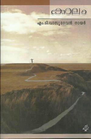 കാലം | Kaalam Books