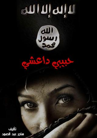 حبيبي داعشي Books