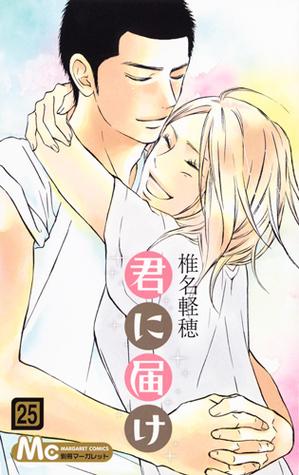 君に届け 25 [Kimi ni Todoke 25] (Kimi ni Todoke: From Me to You, #25) Books