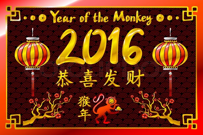 Printable 2016 greeting card for the Chinese New Year of the Monkey