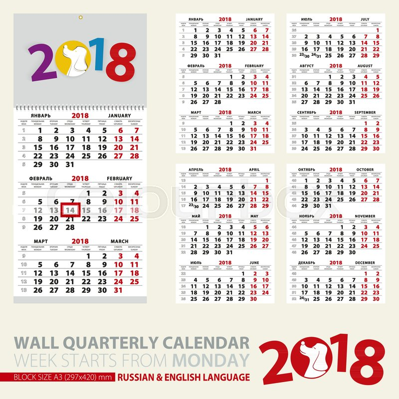 Quarterly calendar format A3 for 2018, in Russian and English for