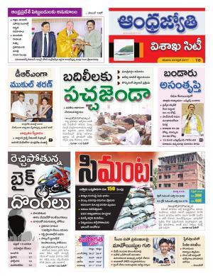 Andhra Jyothy Telugu Daily Visakhapatnam City Sat 22 Apr 17