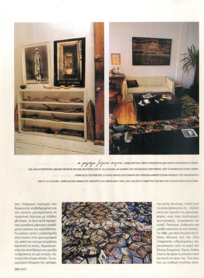 Spaceo Home Catalogue Eleni Mylonas Press