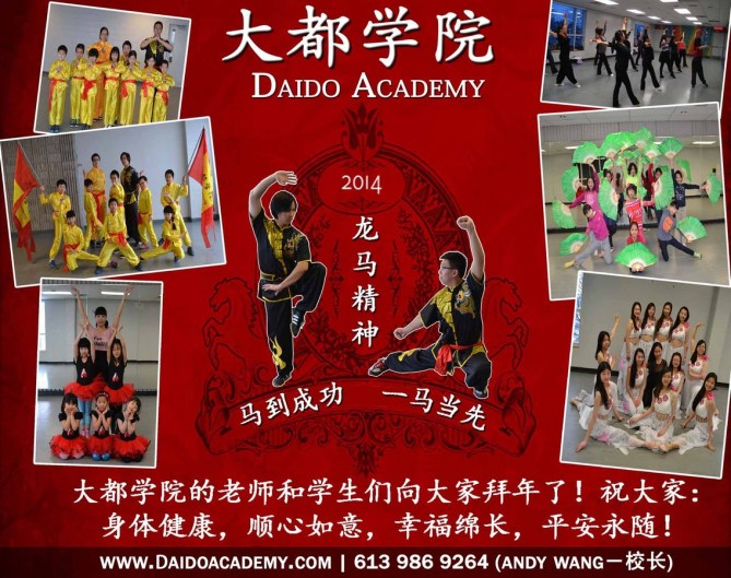Chinese New Year Daido 2014 Poster