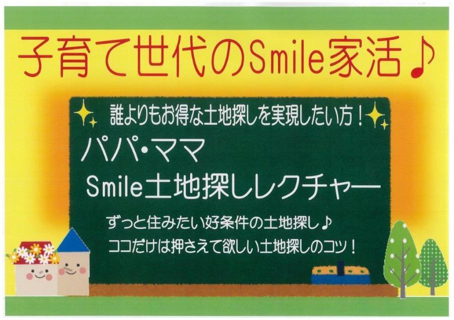 4月7日 (金)・17日(月)・29日(土・祝)★パパ・ママSmile土地レクチャー★