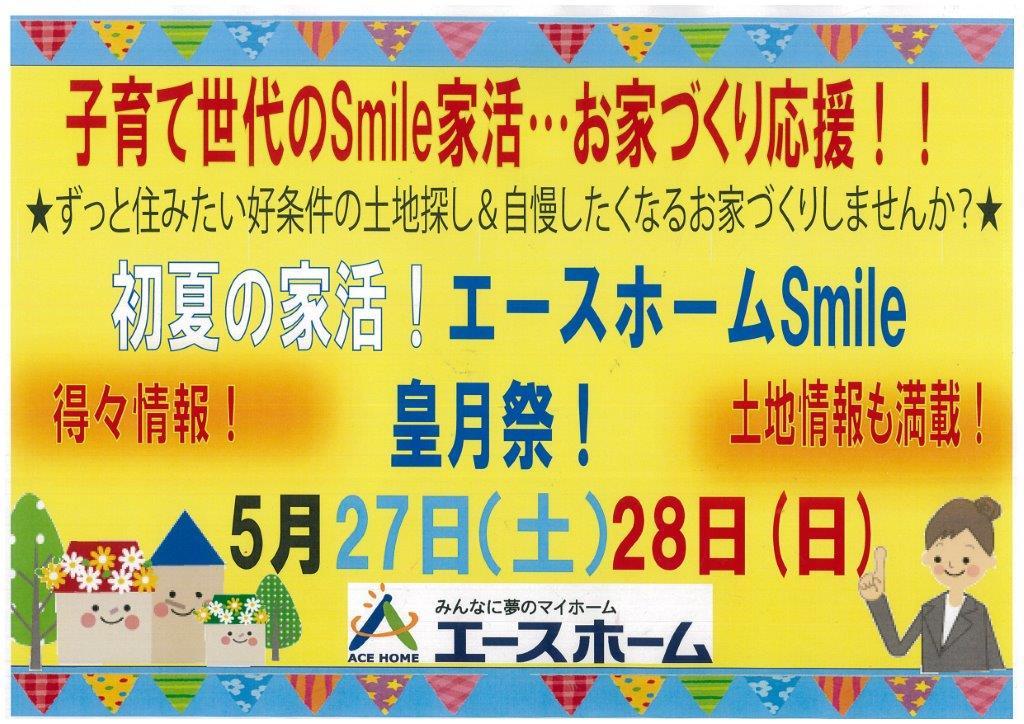 5月27日(土)・28日(日) 初夏の家活!エースホームSmile皇月祭!
