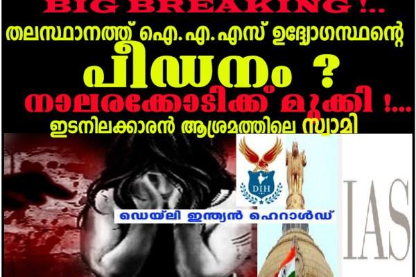 IAS -TVM peedanam copy