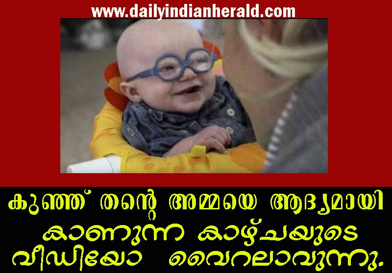 child view mother first time video viral