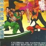 Double Ten Dance Festival 2012