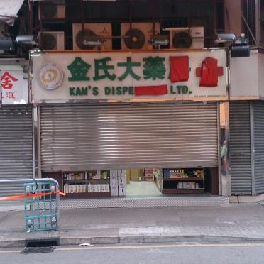 光復元朗中大量店鋪拉閘
