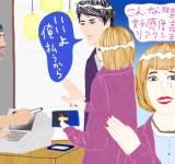 お会計の好印象な振る舞い #日本一タメにならない恋愛相談